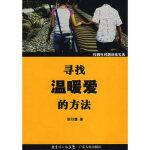 寻找温暖爱的方法校园性问题访谈实录张引墨广东人民出版社9787218055923