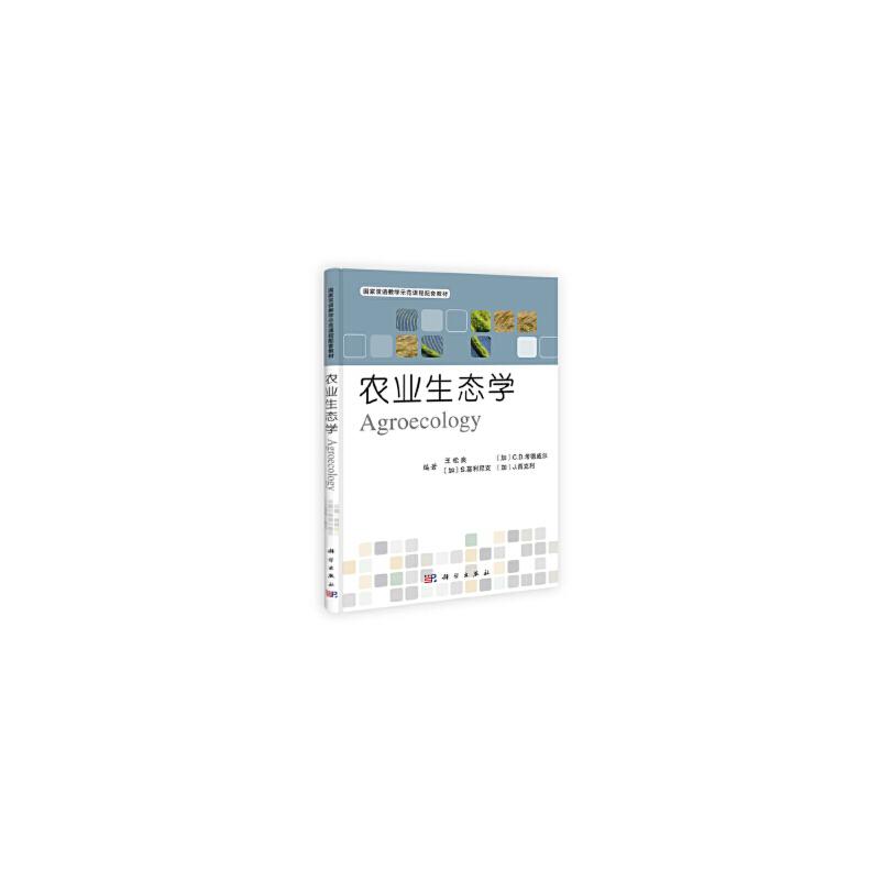 农业生态学(双语)王松良科学出版社9787030329998 新书店购书无忧有保障!