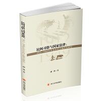 民间习俗与国家法律:1912―1949年华北乡村土地买卖研究