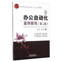【正版二手书旧书 8成新】办公自动化案例教程(第二版) 何桥,梁燕 9787113205508 中国铁道出版社