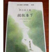 【二手旧书9成新】拥抱当下(李尔纳文集) /(美)李尔纳・杰克伯?