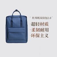 【网易严选秋尚新 超值专区】杜邦纸双肩包2.0