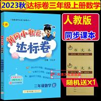 黄冈小状元三年级上册语文达标卷人教版部编版试卷2019秋
