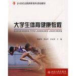 【正版全新直发】大学生体育健康教程 刘成华,李金生,任运国 9787301155998 北京大学出版社