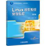 Linux操作系统案例教程 第2版 彭英慧 机械工业出版社 9787111536024