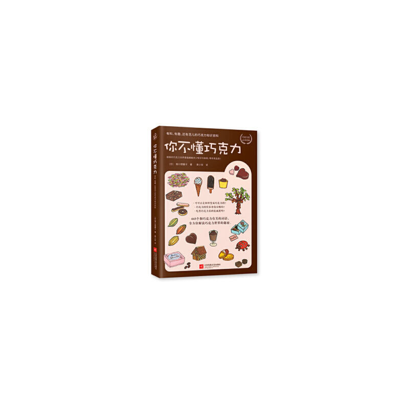 你不懂巧克力:有料、有趣、还有范儿的巧克力知识百科 [日] 香川理馨子,黄少安 江苏凤凰文艺出版社 9787559412560 【正版现货,下单即发】有问题随时联系或者咨询在线客服!