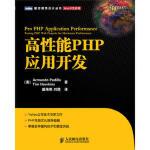 高性能PHP应用开发 帕蒂拉(Armando?Padilla) 人民邮电出版社 9787115264954