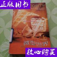 [二手旧书9成新]微型世界 /[意]克劳迪奥・马格里斯 译林出版社