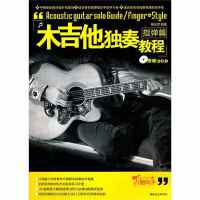 木吉他独奏教程【正版图书,品质无忧】