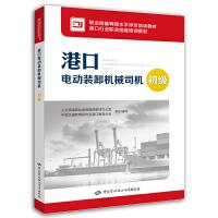 港口电动装卸机械司机(初级)