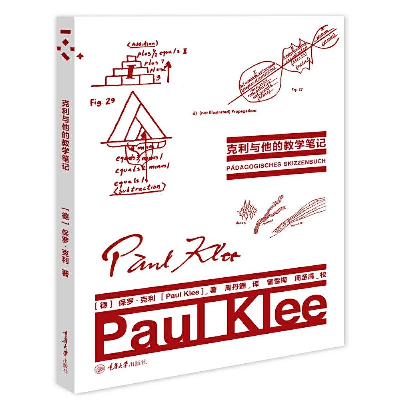 克利与他的教学笔记 中央美院周至禹教授作序推荐。 美术并不重视人们已经看到的东西,而是通过创造使人们看到事物。——[德]保罗?克利