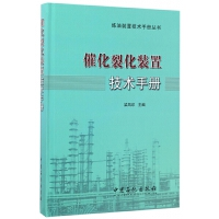 催化裂化装置技术手册(精)/炼油装置技术手册丛书