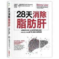 【预订】 正版 28天消除脂肪肝:4�L�B肝���x 80道保肝降脂食�V 采��文化