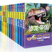 12册我的一套少儿百科全书儿童书注音版恐龙帝国大百科动物世界十万个为什么6-9-12周岁小学生版科普恐龙书儿童书籍
