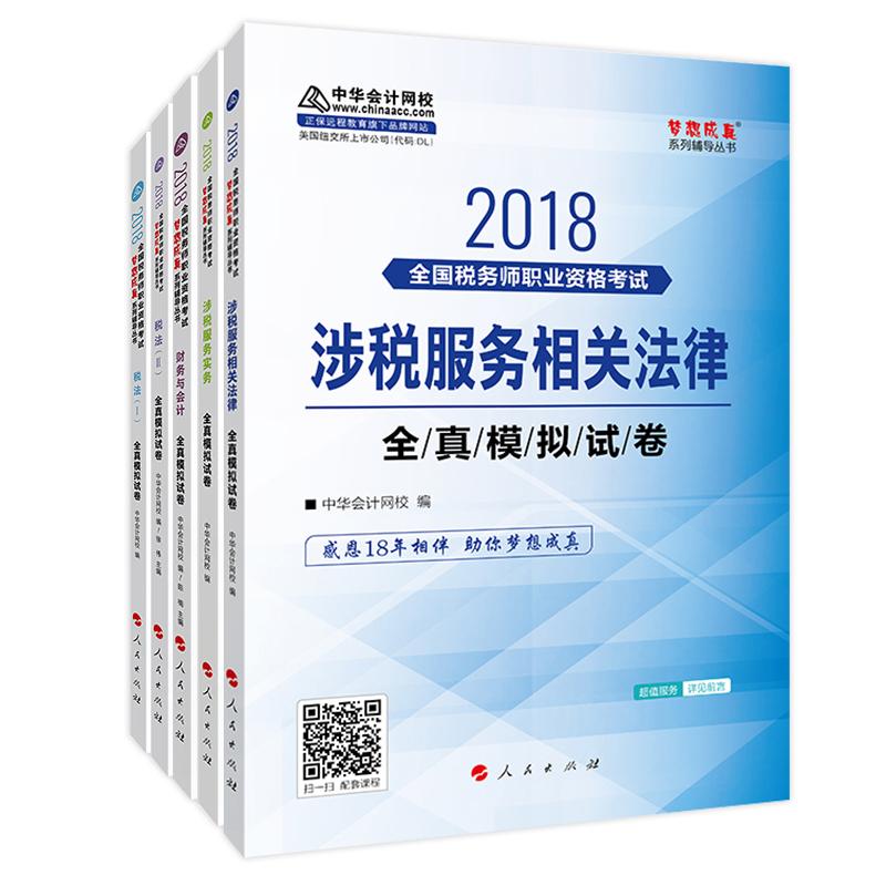 税务师2018梦想成真 全真模拟试卷5本 注册税务师