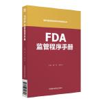 FDA监管程序手册(国外食品药品法律法规编译丛书) 樊一桥 中国医药科技出版社 9787506792356