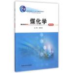 【正版二手书旧书9成新】煤化学(第4版) 张双全 中国矿业大学出版社 9787564626181