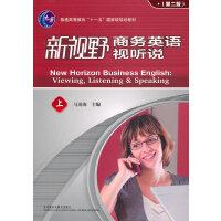 新视野商务英语视听说(第二版)上(附光盘)
