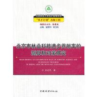北京市林业科技进步贡献率的测算和对策研究
