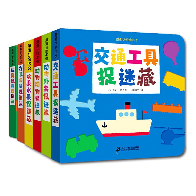 挖孔认知捉迷藏系列(低幼纸板书6册) 0-2岁,培养孩子的动手能力,在游戏中认知世界,将各种动物、交通工具、玩具、衣服转化为简单的图形很单纯明快的颜色,巧妙利用翻页结构向孩子提问,发展孩子的动手能力。蒲蒲兰出品