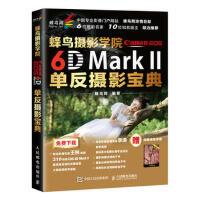 蜂鸟摄影学院Canon EOS 6D Mark II单反摄影宝典 蜂鸟网摄影书籍 送李涛教学视频*9787115472