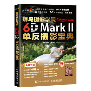 蜂鸟摄影学院Canon EOS 6D Mark II单反摄影宝典 蜂鸟网摄影书籍 送李涛教学视频*9787115472328 蜂鸟网 全新正版图书