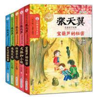 张天翼儿童文学文集(共5册) 童话宝葫芦的秘密/大林和小林/给孩子们/秃秃大王/罗文应的故事书6-12岁小学生二三年级