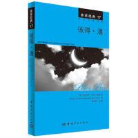 彼得・潘 中英双语对照版 精彩译文+详尽注释+附赠生动纯正的全文MP3朗读音频下载 亲亲经典17