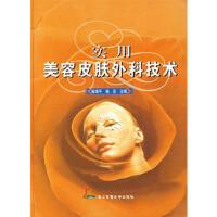 【二手旧书9成新】实用美容皮肤外科技术 杨海平,杨苏 9787810604567 上海第二军医大学出版社