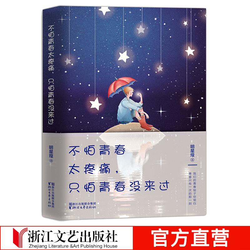 不怕青春太疼痛,只怕青春没来过 明星煌著 比肩苑子文苑子豪的台湾大学高才生 中国现当代散文随笔作品集 正版青春文学书籍畅销书 90后作家带我们感受台湾青年的别样青春。
