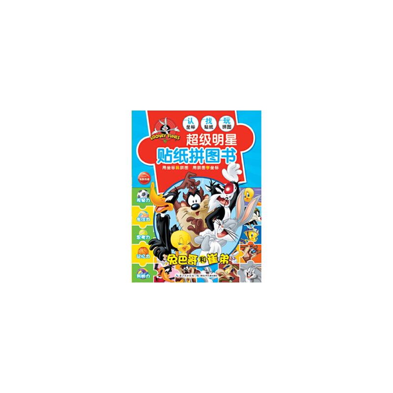 【正版直发】超级明星贴纸拼图书:兔八哥和崔弟 海豚传媒 9787535397010 湖北少儿出版社