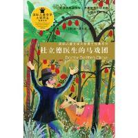 国际儿童文学大奖得主经典系列:杜立德医生的马戏团 休洛夫廷 江苏少年儿童出版社 9787534650253