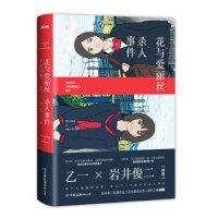 花与爱丽丝事件(精装) 乙一,岩井俊二,冷婷 9787505737655 中国友谊出版公司