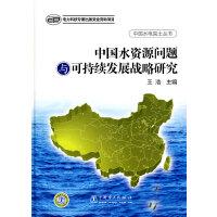 中国水资源问题与可持续发展战略研究