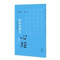 中国历代书法名家写心经放大本系列 欧阳询楷书《心经》