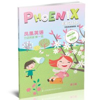 Phoenix English凤凰英语分级阅读 第一级 第5辑