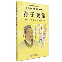 孙子兵法(大字 拼音 双色 配图 诵读本)