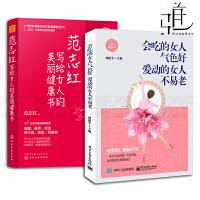 2本 范志红写给女人的美丽健康书+会吃的女人气色好爱动的女人不易老 补气血养颜抗衰老 按摩 女性健康养生食谱书籍 月经