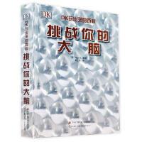 挑战你的大脑 DK玩出来的儿童百科全书6-12岁 谜语难题视觉幻象数字和文字游戏身体挑战迷宫畅销头脑风暴科普立体书儿童