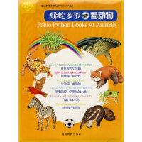 【正版现货】蟒蛇罗罗看动物(全六册) 国际野生生物保护学会(WCS) 9787535552075 湖南教育出版社