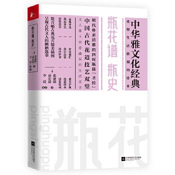 瓶花谱瓶史(pdf+txt+epub+azw3+mobi电子书在线阅读下载)