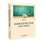法条语法及其语言环境