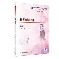 传染病护理(第2版)