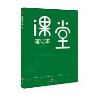 课堂笔记本 : 绿版