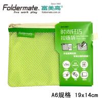 Foldermate/富美高 82037 时尚轻巧拉链袋 绿色 A6 19cm x 14cm文件袋透明网格袋塑料手机袋