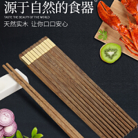 【满减】欧润哲 10双日式金福鸡翅木筷子套装