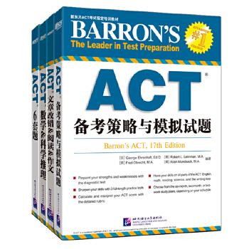 巴郎ACT系列教材:6套题+备考策略与模拟试题+数学&科学推理+文章改错&阅读&作文(共4本) ACT指定教材