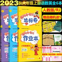 黄冈小状元六年级上册人教版语文+数学+英语作业本达标卷全6本人教版2019秋