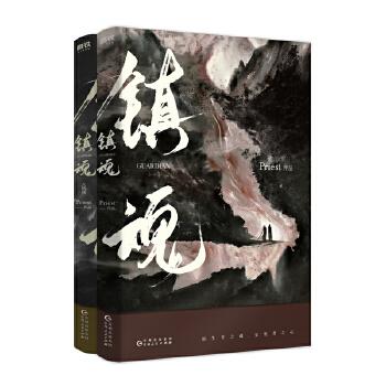 镇魂原著全套实体书 priest继默读六爻残次品新作简体中文 侦探小说书籍正版