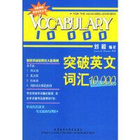 【新书店正版】突破英文词汇10000刘毅外语教学与研究出版社9787560037585